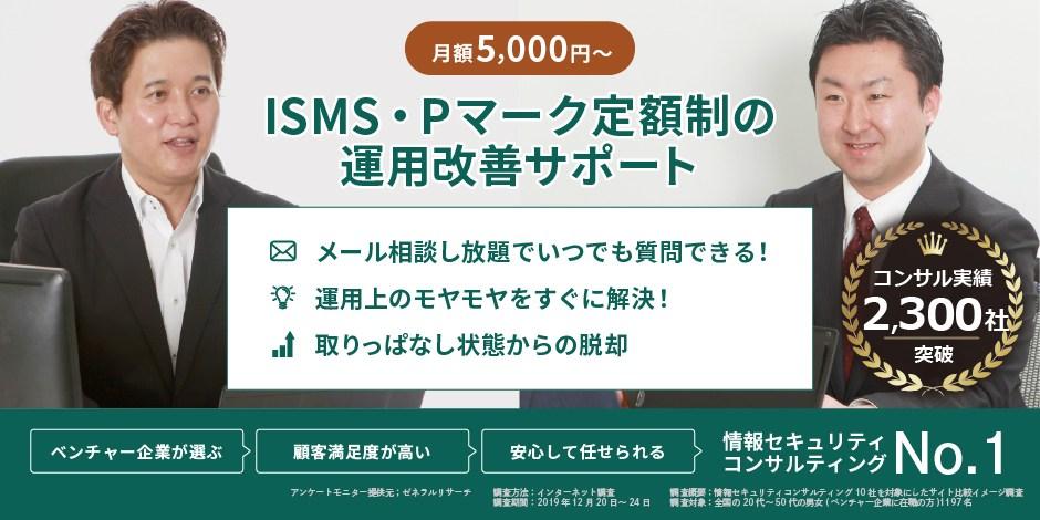 ISMS/Pマーク定額制の運用改善サポート
