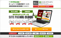 site patrol cloudサイト