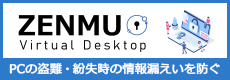 ZENMU Virtual Desktop
